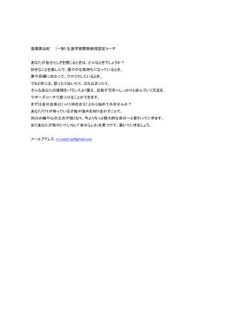 高橋美由紀 - マザーズコーチ・ジャパン