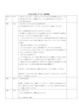 かるた大会シナリオ(参考例)