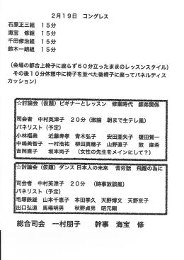 総合司会 ―村朋子 幹事 海宝 修