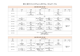 FSS2015タイムテーブル