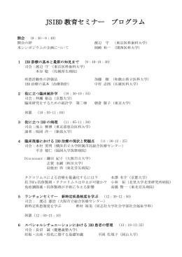 こちら - 日本炎症性腸疾患研究会