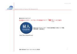 縁人 - 株式会社ビジネス・リスク・マネジメント研究所