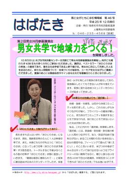(平成25年12月発行)(PDF文書)