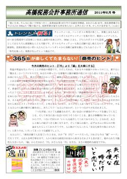 今月の商売のヒント:【「円」より「縁」を大事にする】