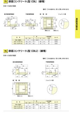 鉄筋コンクリートL型(CBL)(縁塊)