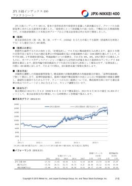 JPX 日経インデックス 400 ファクトシート