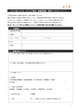 NPO法人JAE キャリア教育 教職員研修 事前インタビューシート 1.ご