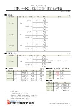 NPシート2号防水工法 設計価格表