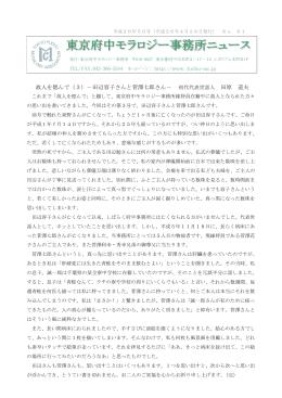(平成26年 4月28日発行) No.