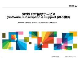 SPSS FCT 保守サービスのご案内