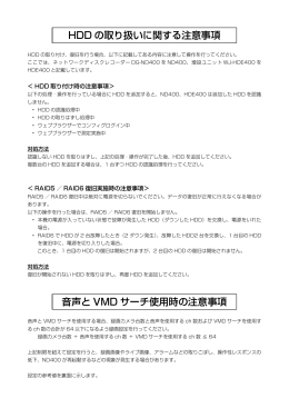 HDD の取り扱いに関する注意事項 音声と VMD サーチ - Psn
