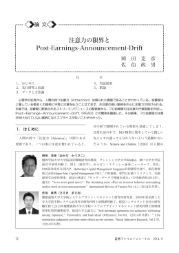 注意力の限界と Post-Earnings-Announcement-Drift