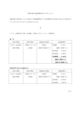 香港市場の現地諸費用引き下げについて 香港市場で