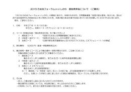 2015 ため池フォーラム in いしかわ 現地見学会について (ご案内)