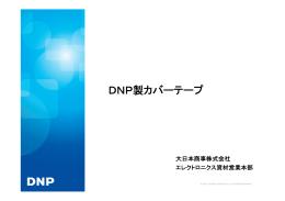 DNP製カバーテープ