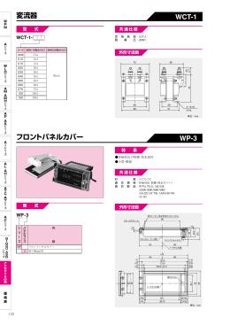 変流器 フロントパネルカバー WCT-1 WP-3