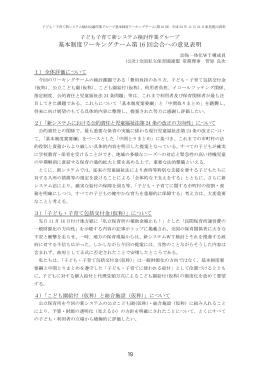 基本制度ワーキングチーム第 16 回会合への意見表明