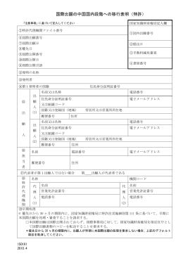 国際出願の中国国内段階への移行表明(特許)
