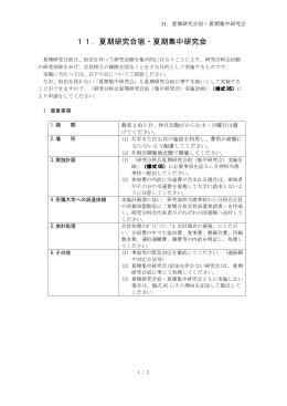11.夏期研究合宿・夏期集中研究会