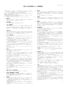 東芝PC集中修理センタ「修理規約」 東芝PC集中修理センタ「修理規約」