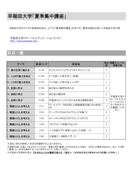 早稲田大学「夏季集中講座」