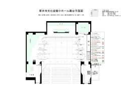 小ホール舞台平面図 (PDF 62KB)