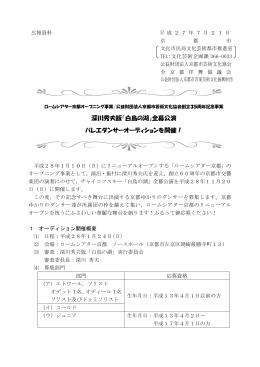 深川秀夫版「白鳥の湖」全幕公演 バレエダンサーオーディション