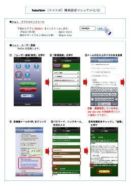 SmaSpo(スマスポ)簡単設定マニュアル(1/2)