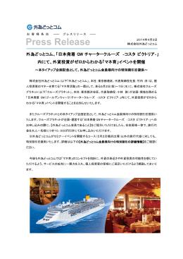「日本発着GW チャータークルーズ ‐コスタ ビクトリア