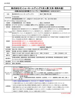 株式会社ゼンショーホールディングス求人票(文系・理系共通)