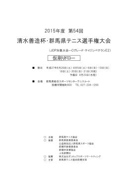 清水善造杯・群馬県テニス選手権大会