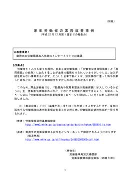 厚 生 労 働 省 の 業 務 改 善 事 例