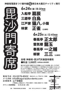 会場:神楽坂・毘沙門天善国寺書院 料金:3,000円