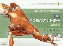 『図解YOGAアナトミー:筋骨格編- 医師が教えるヨガの機能解剖学』お試し