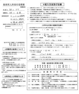 保育所入所受付受理票 ※記入方法及びラ 意