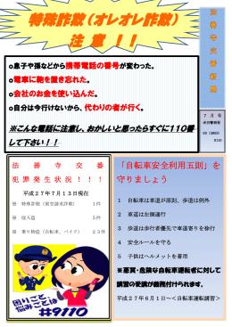 特殊詐欺(オレオレ詐欺) 注 意 !!