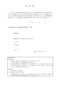 同 意 書 - 大分県教育委員会