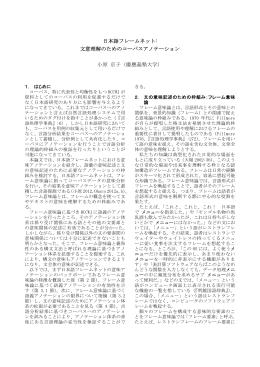 日本語フレームネット: 文意理解のためのコーパスアノテーション 小原