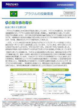 急速に悪化する景況感(PDF/363KB)