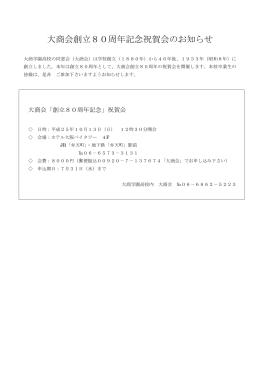 大商会創立80周年記念祝賀会のお知らせ