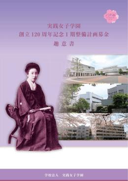 創立 120 周年記念 1 期整備計画募金 趣 意 書 実践女子学園