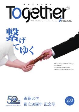 淑徳大学 創立50周年 記念号