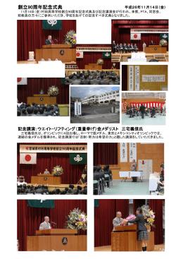 創立90周年記念式典