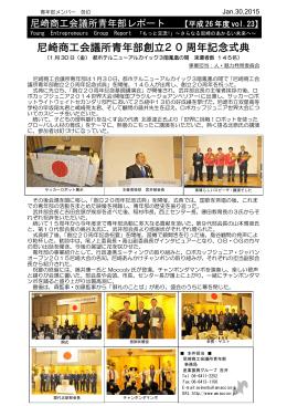 【Vol.23】創立20周年記念式典(H27.1.30)