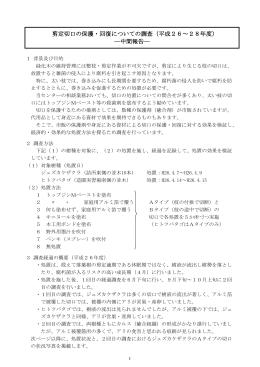 剪定切口の保護・回復についての調査(平成26~28年度) ―中間報告―