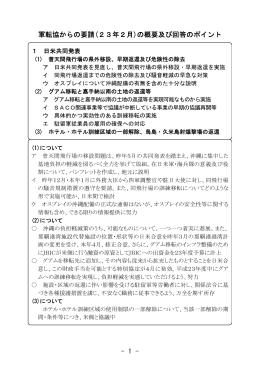 軍転協からの要請(23年2月)の概要及び回答のポイント