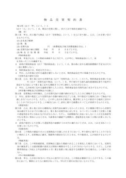 物品売買契約書(PDF:151KB)