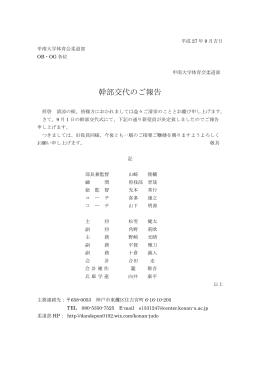幹部交代のご報告(PDF