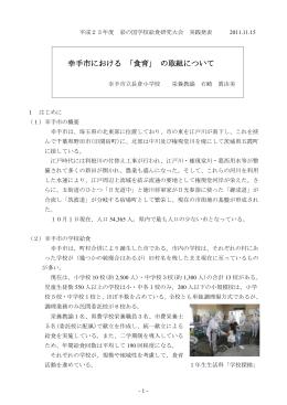 平成23年度彩の国学校給食研究大会発表資料(PDF:347KB)