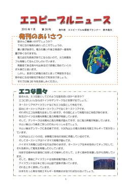 エコピープルニュース第26刊2015年